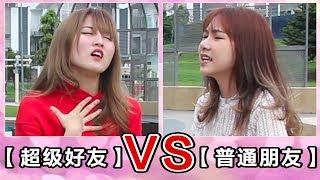 【超级好友】vs 【普通朋友】