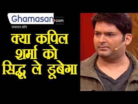 क्या Kapil Sharma को सिद्दू ले डूबेगा | Is Sidhu's Statement Become trouble for Kapil Sharma