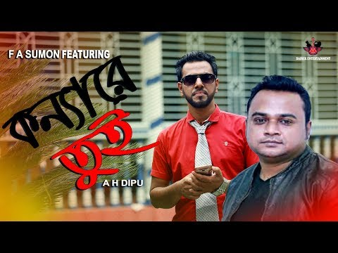 Download Konna Re Tui | Fa Sumon | A H Dipu | Bangla New Music Video 2019 HD Mp4 3GP Video and MP3