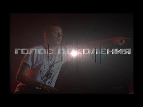 Голос поколения - документальный фильм трибьют Linkin Park
