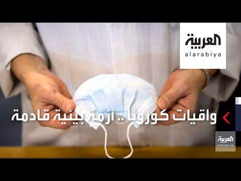 العرب اليوم - شاهد: واقيات