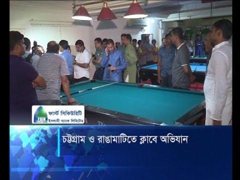 এবার চট্টগ্রাম ও রাঙামাটিতে ক্লাবে অভিযান | ETV News