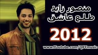 تحميل اغاني منصور زايد - طلع عاشق 2012 + الكلمات  HD  MP3