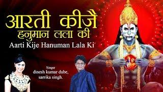 आरती कीजै हनुमान लला की लिरिक्स