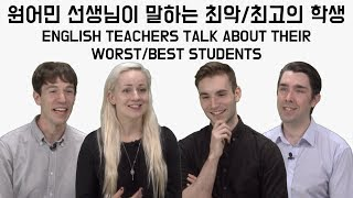 Native English Teachers Talk about Their Worst/Best Students [KoreanBilly's English]