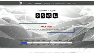 FOLK COIN ICO -Народная криптовалюта - ОБЗОР