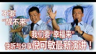 """Nga Kor Ming:  不要""""醒不来""""、我们要""""幸福来"""",快听与分享倪可敏最新演讲!(16-11-2017) Youtube"""