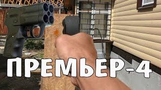 Аэрозольный Пистолет Премьер 4.С Лазерным Прицелом. Распаковка Посылки. Обзор. Тест. Отзыв.