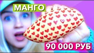 МАНГО ЗА 90 000 РУБЛЕЙ / ДОРОГО ДЕШЕВО МАНГО