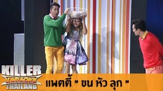 "Killer Karaoke Thailand - เเพตตี้ ""ขน หัว ลุก"" 19-05-14"