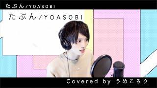 【男性キーで歌ってみた】たぶん/YOASOBI/Ayase/byうめころり/key-6