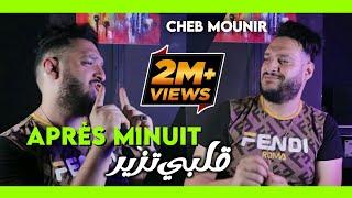 Cheb Mounir 2020   Après Minuit (قنبلة تيك توك) قلبي تزير Tik Tok