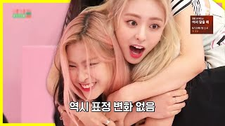 ITZY (있지) - CUTE & FUNNY MOMENTS | PART 2