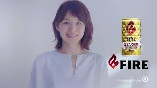美人CM石田ゆり子に思いっきり癒してもらえる動画「頑張ってますね」キリンファイア