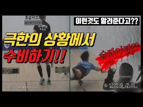 [영훈TV]사람들의 환호와 박수를 받는 슬라이딩하는법 꿀팁 공유!! (절대 따라하지 마시오)