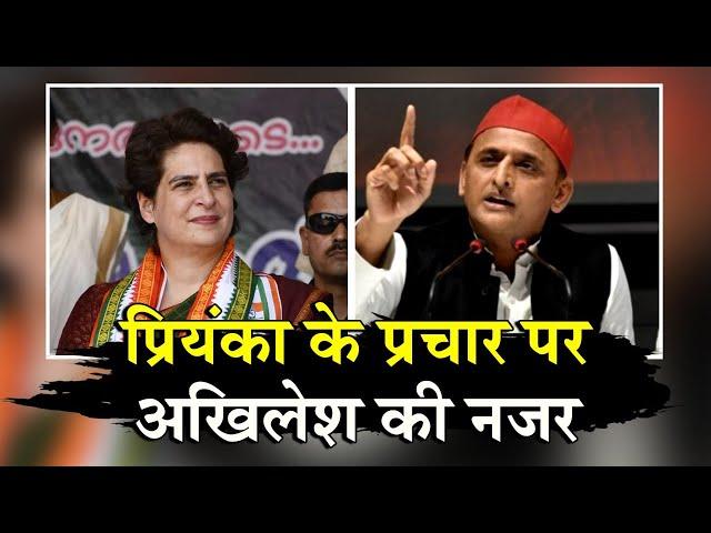 Akhilesh Yadav चाहते हैं UP Chunav के लिए प्रचार करें Priyanka Gandhi!