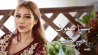 تحميل اغاني يسرا سعوف - حبيبي مختلف (حصريا) | 2018 MP3