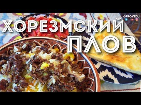 Хорезмский Плов - Узбекистан Ташкент 2017 (Одно Место #1)