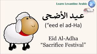 Eid Al-Adha | How to Offer Eid Greetings in Arabic