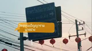 preview picture of video 'วัดธรรมปัญญารามบางม่วง(2)'