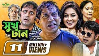 Shukh Tan  | Bangla HD Natok || ft Mosharraf Karim | Monalisa | A Kh M Hasan