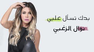 تحميل اغاني نوال الزغبي - الأغنية المسرّبة - بدك تسأل عليي \ Nawal El Zoghbi - 2019 MP3