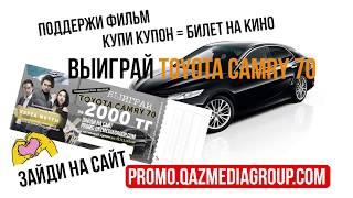 Отзывы о сценарии фильма КАРТА МЕЧТЫ
