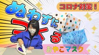 おうちでもできる!おもしろ実験工作 #4「ぬわない!おやこマスク」