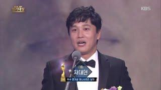 2015 KBS 연기대상 2부 - 2015 KBS 연기대상, 우수 연기상 미니시리즈 남자 수상자! 차태현.20151231