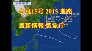 台風15号2015進路最新気象庁情報!!