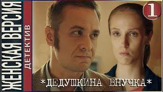 Дедушкина внучка (2019). 1 серия. Детектив, сериал.