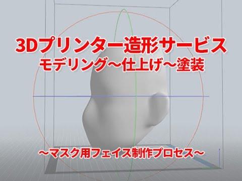 3Dプリンター出力製作