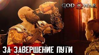 Я УЧИЛ ТЕБЯ ВЫЖИВАТЬ #13 ➤ God of War ➤ Максимальная сложность