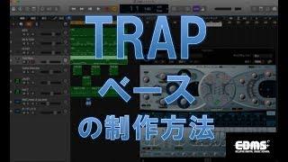 トラップを作る2 TRAP ベースの作り方
