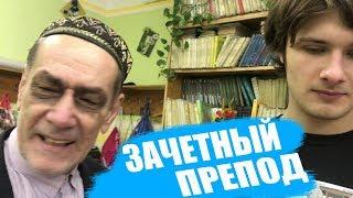 ЛУЧШИЕ ПРИКОЛЫ 2018 МАРТ - Зачетный препод.