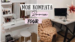 ROOM TOUR ❤️ Моя комната   ГДЕ Я ЖИВУ?