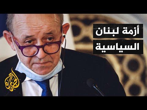 باريس تلوح بإجراءات ضد السياسيين اللبنانيين