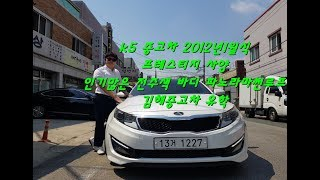 K5중고차 2012년1월식 프레스티지 사양 매매(김해중고차 유학)