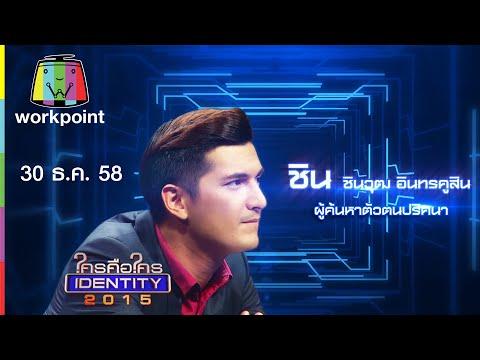 Identity Thailand (รายการเก่า) | ชิน ชินวุฒ | 30 ธ.ค. 58