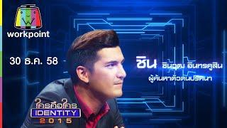 Identity Thailand 2015 | ชิน ชินวุฒ | 30 ธ.ค. 58 Full HD