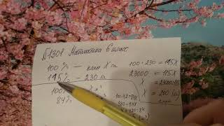 1301 математика 6 класс. Задача на Проценты