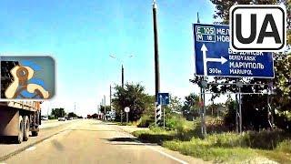 Украина. Трассы М18, М14. Вход в Запорожскую обл. - Приморск