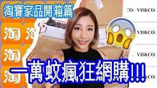 ♡一萬蚊瘋狂網購!!!♡ 淘寶家品開箱篇 #YAKIWONG