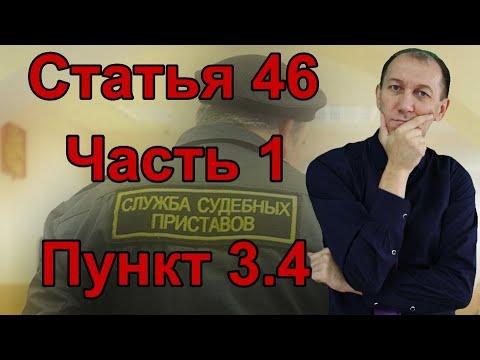 Что означает ст.46 ч.1 п.3 и п.4 когда пристав закрывает ИП? Рассказывает эксперт Ильдар Закиров
