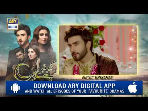 Download Koi Chand Rakh Episode 09 ( Teaser ) - ARY Digital Drama HD Mp4 3GP Video and MP3
