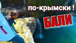 Неизвестные места Крыма. Бали по- крымски. Водопад Мердвен-Тобе. Отдых в Крыму 2018