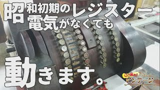 荒松紙店で現役のレトロレジスター発見!【ここ掘れ!ビンテージ】