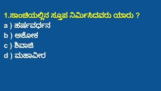 ಟಾಪ್ - 50 GK ಪ್ರಶ್ನೆಗಳು ಕನ್ನಡದಲ್ಲಿ KANNDA TOP - 50 GK QUESTIONS FOR KAS_PSI_PC_FDA_SDA_RRB_NTPC