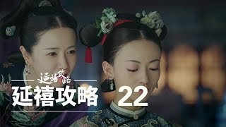 延禧攻略22 | Story of Yanxi Palace 22 (Qin Wei, Nie Yuan, Charmaine, Wu Jinyan, etc.)