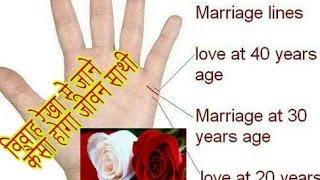     विवाह रेखा से जाने कैसा होगा ? आपका जीवन साथी     hast rekha gyan in hindi